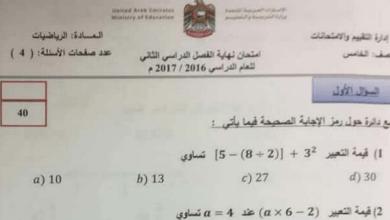 Photo of امتحان الرياضيات الفصل الثاني 2017 صف خامس