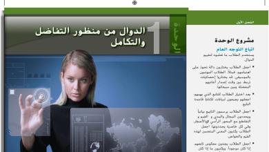 Photo of دليل معلم الوحدة 13 رياضيات صف عاشر