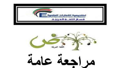 Photo of مراجعة لامتحان الكتابة في اللغة العربية للصف الثامن الفصل الثالث