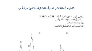 Photo of ورقة مراجعة (تشابه المثلثات) رياضيات للصف الثامن الفصل الثالث