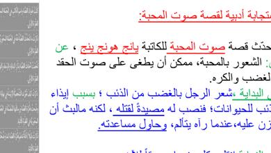 Photo of الاستجابة الادبية لقصص اللغة العربية الصف الخامس الفصل الثالث