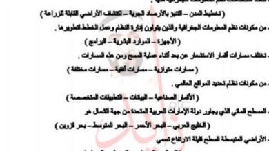Photo of مراجعة شاملة لمادة الاجتماعيات للصف السابع الفصلين الثاني والثالث