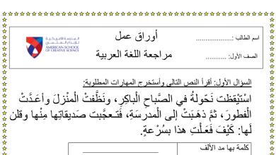 Photo of أوراق عمل مراجعة لغة عربية للصف الأول