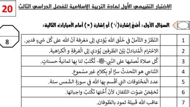 Photo of الاختبار التقييمي الأول تربية اسلامية للصف الثاني فصل ثالث