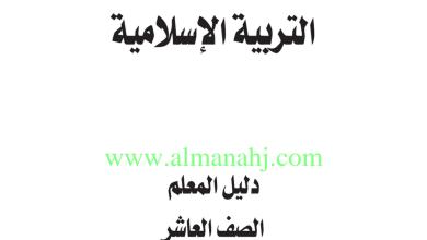 Photo of دليل المعلم تربية اسلامية صف عاشر