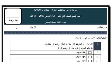 Photo of اختبار تقييمي (اختيار من متعدد) التربية الإسلامية للصف الثاني عشر الفصل الثالث