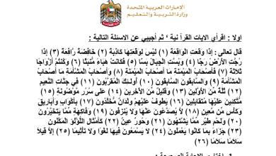Photo of ورقة عمل تربية اسلامية للصف التاسع مع الإجابات الفصل الثالث