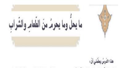 Photo of حل درس  ما يحلُّ وما يحرمُ منَ الطّعامِ تربية اسلامية الصف التاسع