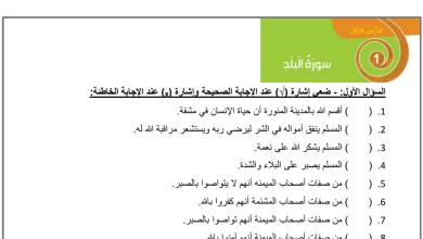 Photo of أوراق عمل الوحدة الخامسة تربية اسلامية للصف الثالث الفصل الثالث