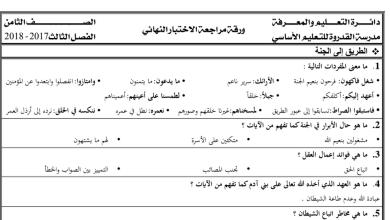Photo of مراجعة عامة ونهائية للتربية الاسلامية الصف الثامن الفصل الثالث