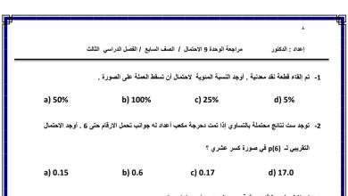 Photo of مراجعة الوحدة 9 الاحتمال رياضيات صف سابع فصل ثالث
