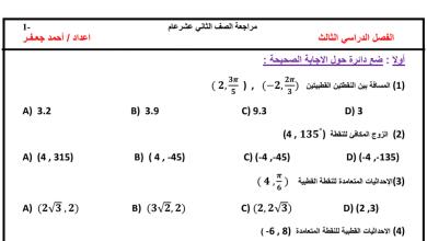 Photo of مراجعة رياضيات للصف الثاني عشر