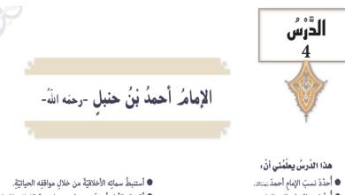 Photo of درس الامام أحمد بن حنبل تربية إسلامية للصف التاسع فصل ثالث