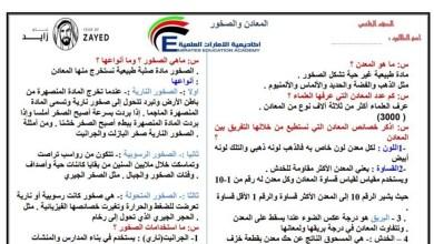 Photo of ورقة عمل المعادن والصخور علوم صف خامس فصل ثالث