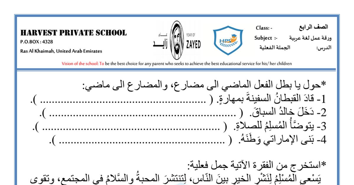 ورقه عمل الجمله الفعليه مع الإجابات لغه عربيه للصف الرابع الفصل الثالث مدرستي الامارتية