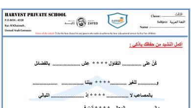 Photo of تدريبات على نشيد درب التفاؤل لغة عربية صف ثالث فصل ثالث