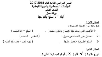 Photo of ورقة عمل السلع وأنواعها اجتماعيات للصف الثاني فصل ثالث
