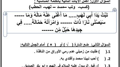 Photo of أوراق عمل مراجعة التربية الإسلامية للصف الأول فصل ثالث