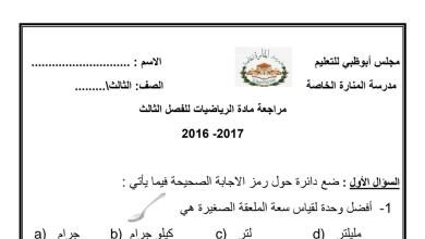 Photo of أوراق عمل مراجعة رياضيات للصف الثالث فصل ثالث
