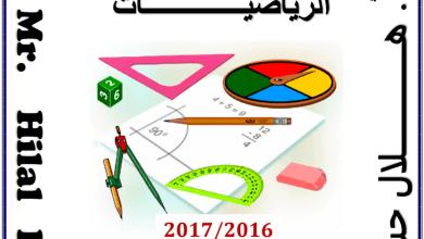 Photo of ورقة عمل تطبيقات التكامل المحدود رياضيات الصف الثاني عشر متقدم