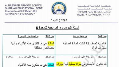 Photo of أسئلة ومراجعة الوحدة 8 علوم صف أول فصل ثاني