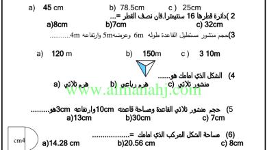 Photo of رياضيات ورقة عمل صف سابع فصل ثالث