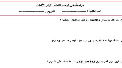 Photo of رياضيات مراجعة الوحدة الثامنة قياس الاشكال صف سابع فصل ثالث