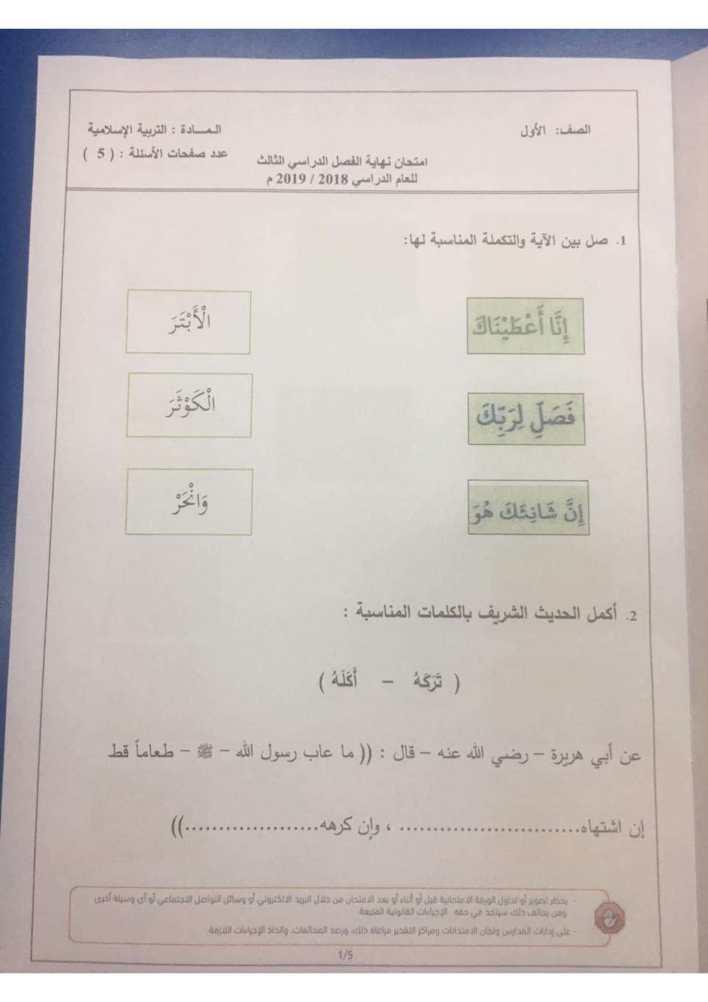 امتحان تربية إسلامية صف أول