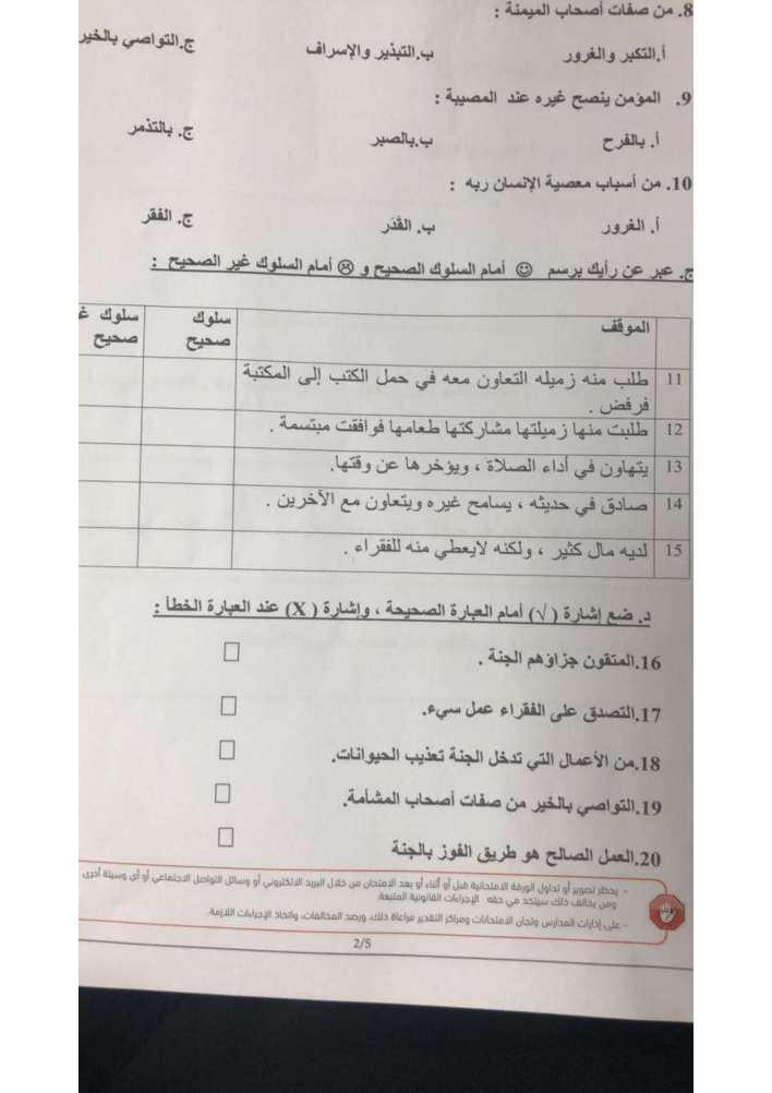 امتحان الصف الثالث تربية إسلامية الفصل الثالث