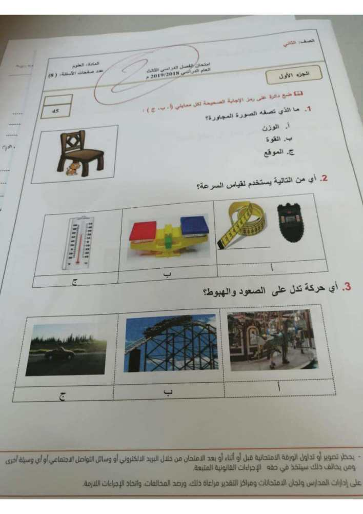 امتحان علوم صف ثاني نهاية الفصل الثالث