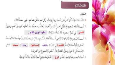 Photo of حل درس الممنوع من الصرف لغة عربية تاسع الفصل الثاني