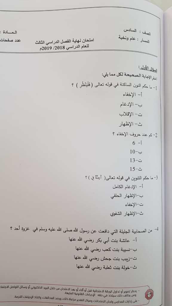 السابع وزاري تربية اسلامية 2019