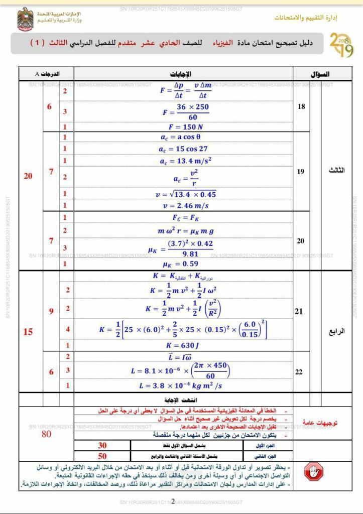 دليل تصحيح فيزياء 2019 الصف الثاني عشر الفصل الثالث
