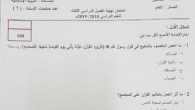 Photo of امتحان وزاري تربية اسلامية الصف الخامس الفصل الثالث 2018-2019
