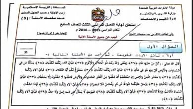 امتحان وزاري اسلامية الصف السابع الفصل الثالث 2016