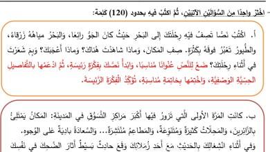 Photo of امتحان وزاري كتابة لغة عربية الصف الرابع الفصل الثالث