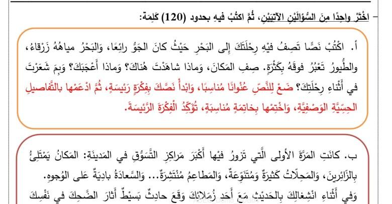 امتحان وزاري كتابة لغة عربية الصف الرابع الفصل الثالث