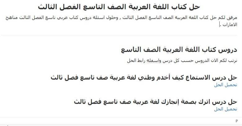 حل كتاب اللغة العربية الصف التاسع الفصل الثالث