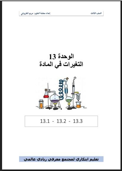 أوراق عمل مراجعة للاختبار النهائي علوم صف ثالث فصل ثالث