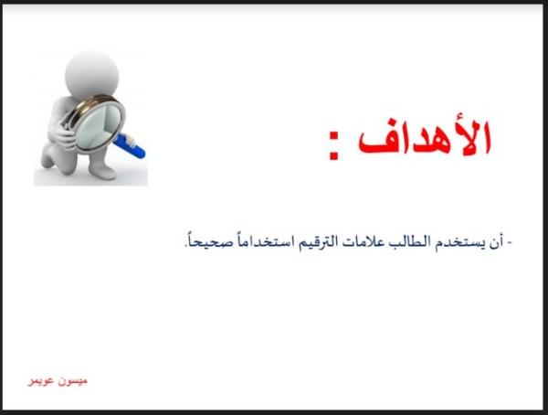 تلخيص درس علامات الترقيم لغة عربية صف ثالث فصل ثالث