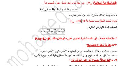 Photo of أوراق عمل الدوائر الكهربائية فيزياء صف ثاني عشر عام فصل ثالث