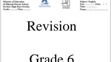Photo of أوراق عمل مراجعة الفصل الثاني والثالث لغة إنجليزية صف سادس