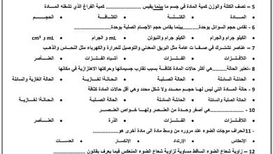 Photo of مراجعة نهائية وشاملة للفصل الثالث يتبعها الحل علوم صف خامس