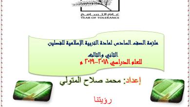 Photo of ملزمة تربية إسلامية للفصل الثاني والثالث صف سادس
