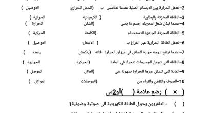 Photo of أوراق عمل الشغل والطاقة علوم صف ثالث فصل ثالث