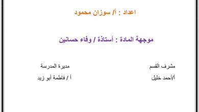 Photo of مراجعة الفصل الثالث دراسات اجتماعية صف خامس