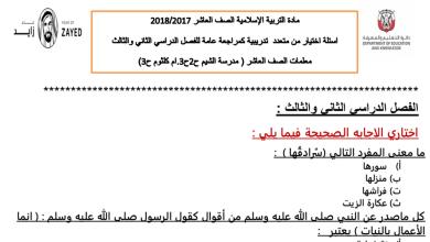 Photo of مراجعة عامة للفصل الثاني والثالث تربية إسلامية صف عاشر