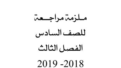 Photo of ملزمة مراجعة لغة عربية صف سادس فصل ثالث
