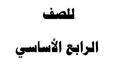 Photo of أسئلة تدريبية مراجعة للفصل الثاني علوم صف رابع