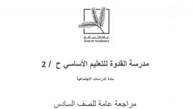Photo of مراجعة عامة شاملة الفصل الثاني والثالث دراسات اجتماعية صف سادس